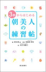 Renshucho_book