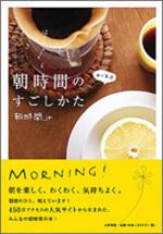 Sugoshikata_book